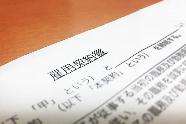 A型の雇用契約書